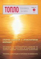 ТОПЛОТЕХНИКА ЗА БИТА 2003 БР 5