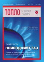 ТОПЛОТЕХНИКА ЗА БИТА 2005 БР 8