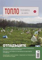 ТОПЛОТЕХНИКА ЗА БИТА 2006 БР 3