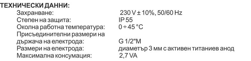 Emmeti Електронен анод Boguard Technical date