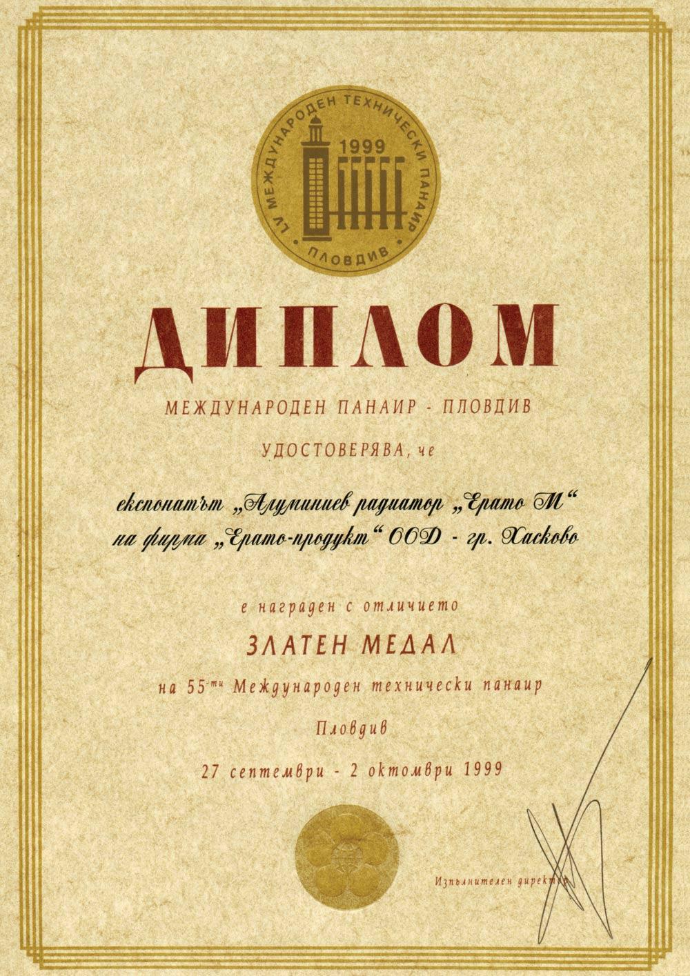 Диплом Международен панаир Пловдив Златен медал 1999
