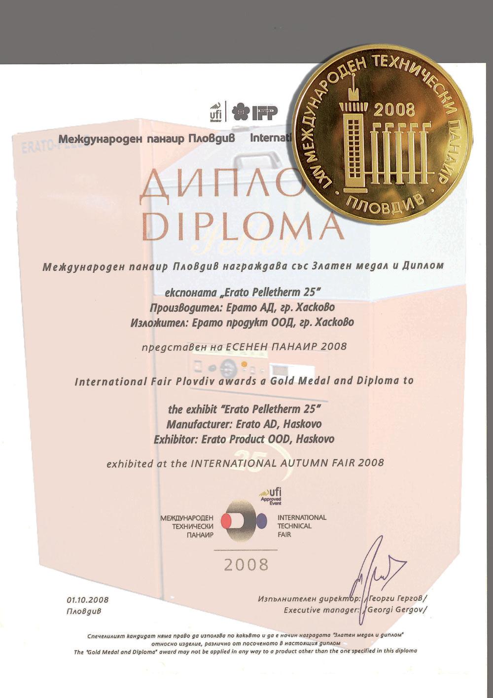 Диплом Международен панаир Пловдив Златен медал 2008