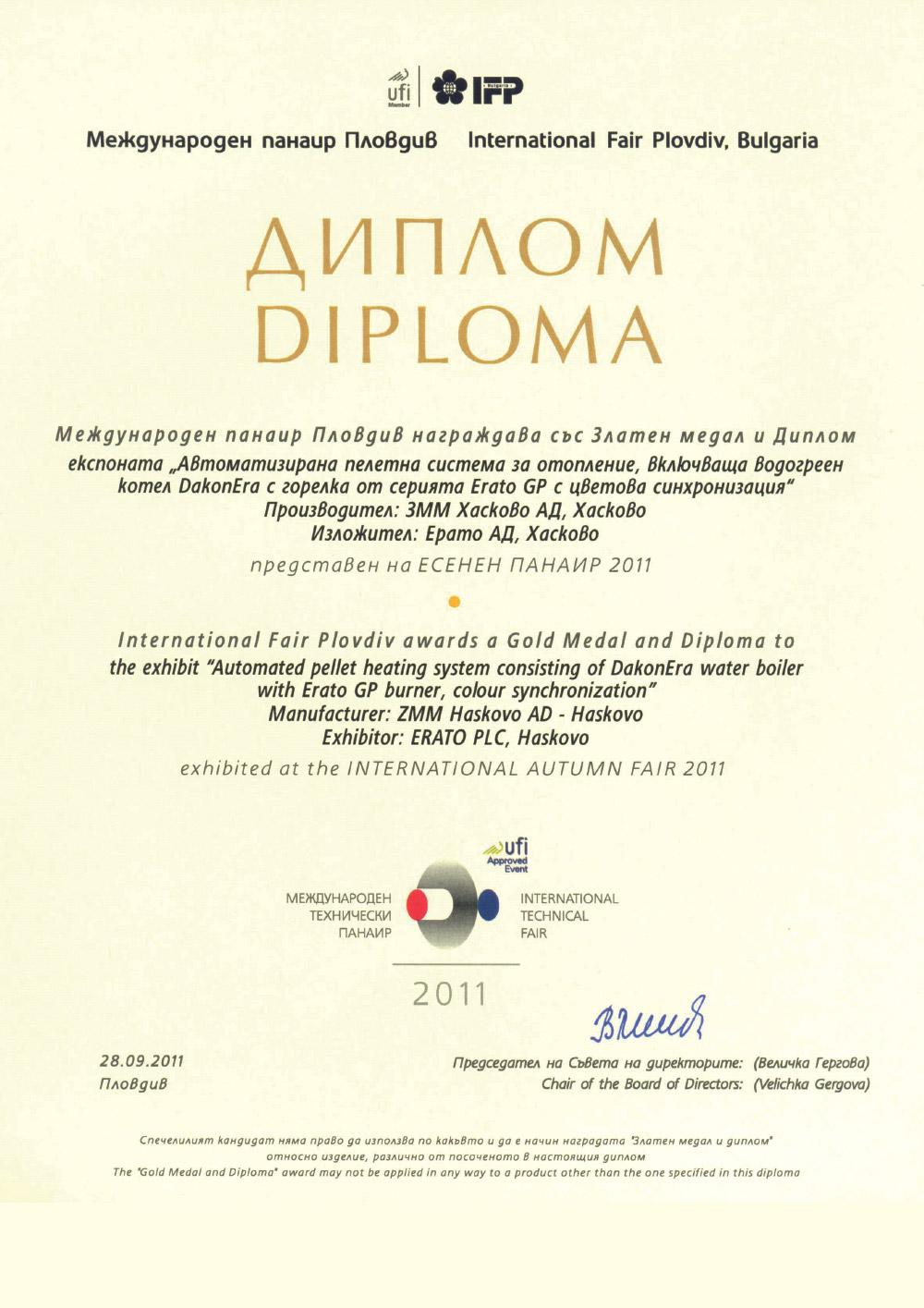 Диплом Международен панаир Пловдив Златен медал 2011