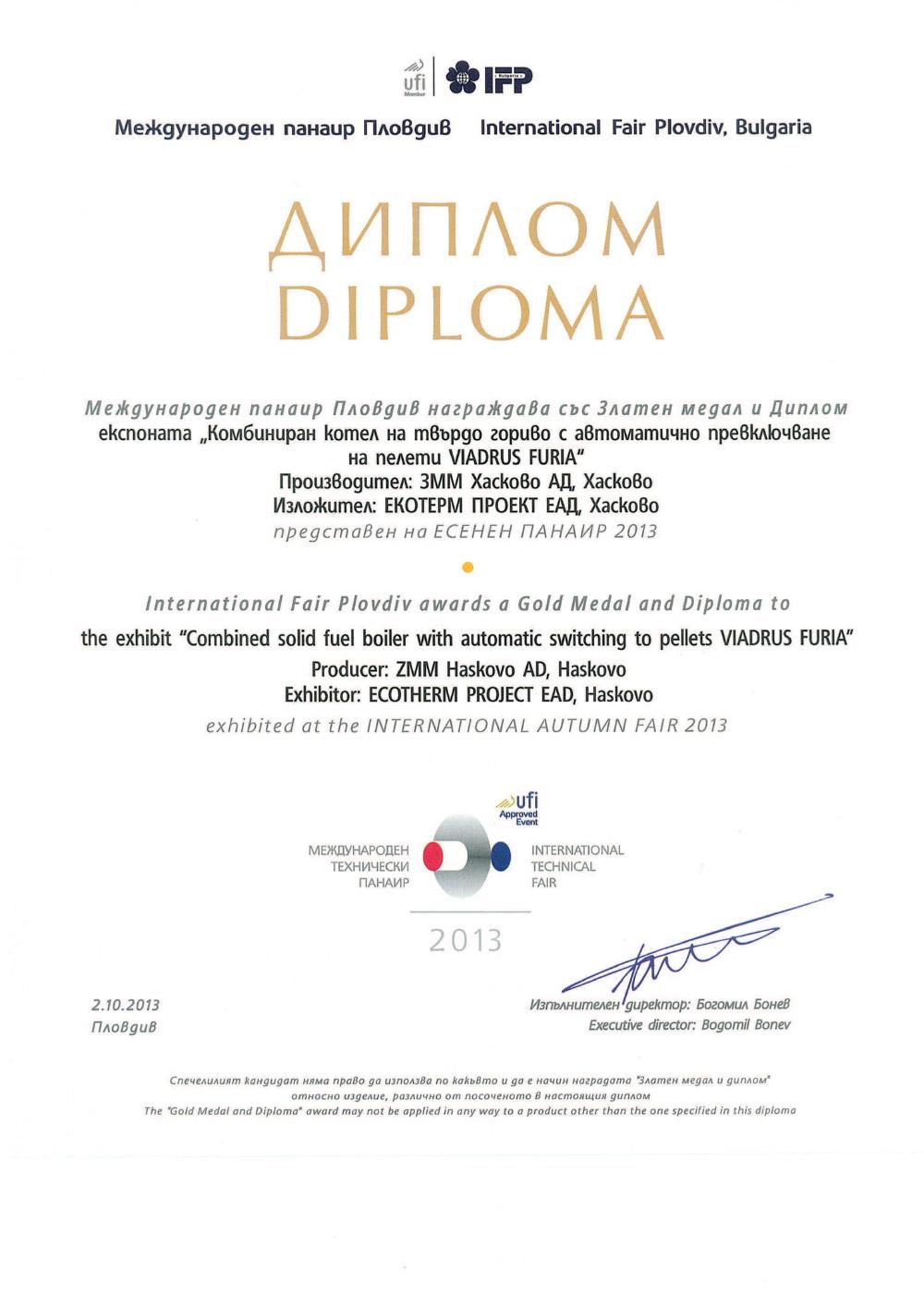 Диплом Международен панаир Пловдив Златен медал 2013