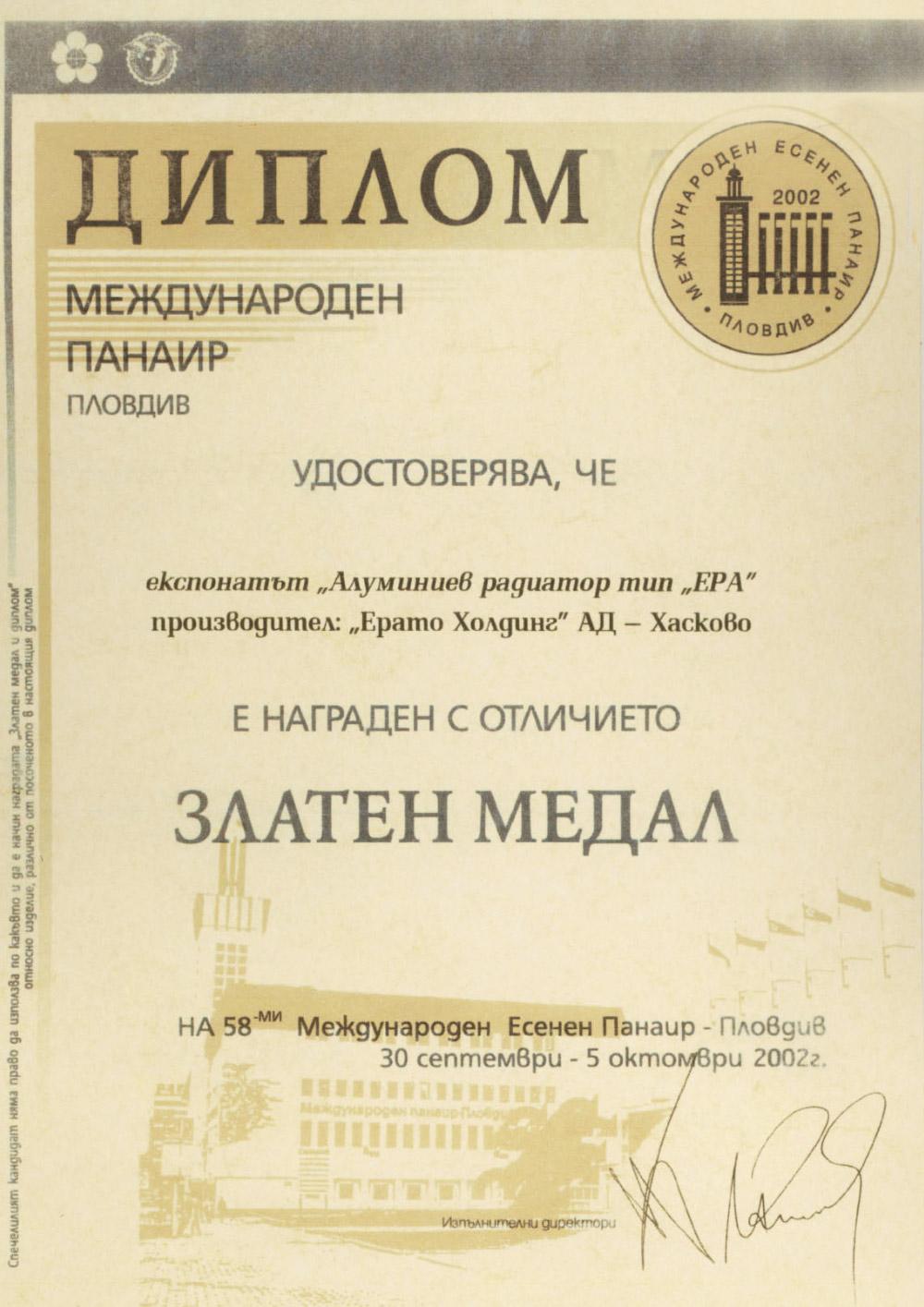 Диплом Международен пловдивски панаир Златен медал 2002