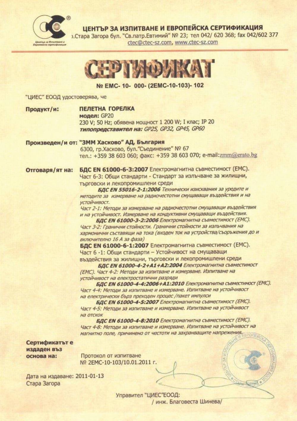 Сертификат Пелетна горелка GP20 2