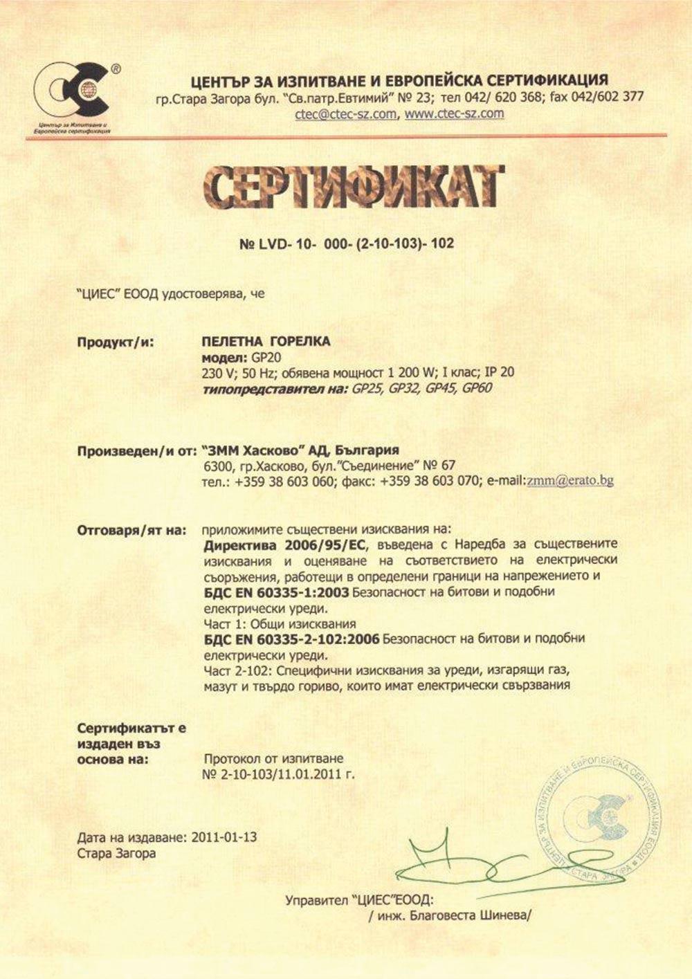 Сертификат Пелетна горелка GP20