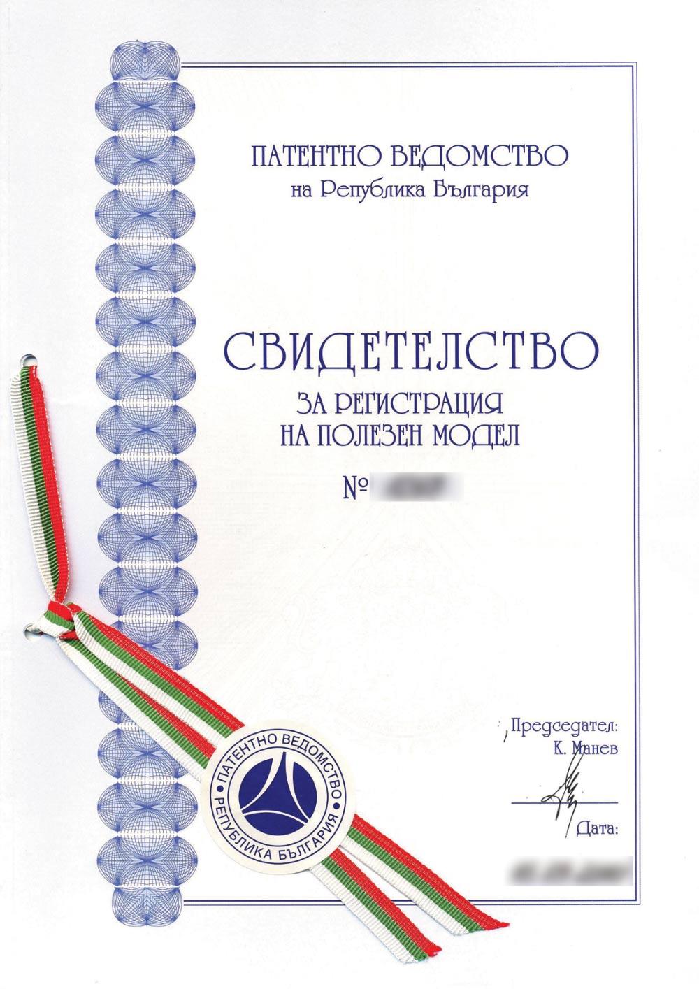 Сертификат GP Blur