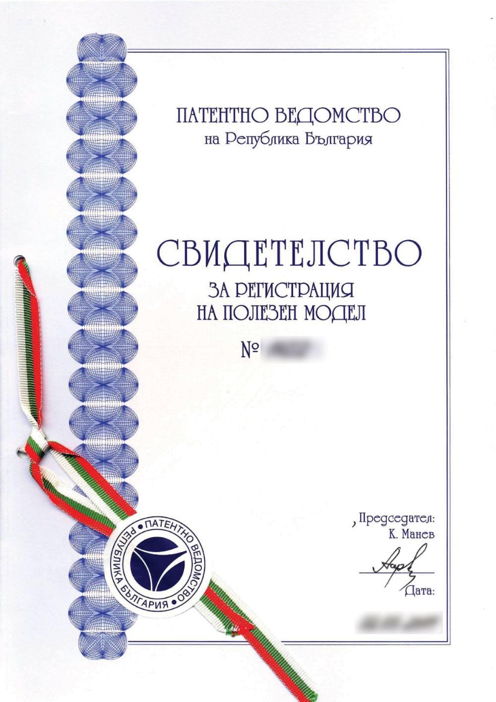 Сертификат Peleterm Blur