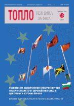 # 10 2003.p65ТОПЛОТЕХНИКА-ЗА-БИТА-2003-БР-10