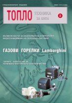 ТОПЛОТЕХНИКА-ЗА-БИТА-2003-БР-2