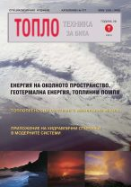 ТОПЛОТЕХНИКА-ЗА-БИТА-2003-БР-7