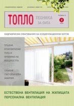 ТОПЛОТЕХНИКА-ЗА-БИТА-2005-БР-2