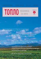 ТОПЛОТЕХНИКА-ЗА-БИТА-2005-БР-6