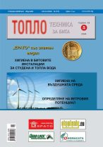 ТОПЛОТЕХНИКА-ЗА-БИТА-2008-БР-5