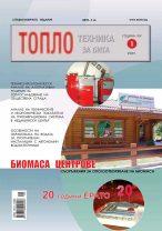 ТОПЛОТЕХНИКА-ЗА-БИТА-2009-БР-1