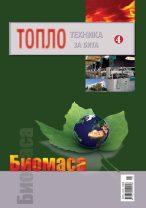 ТОПЛОТЕХНИКА-ЗА-БИТА-2010-БР-4