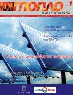 ТОПЛОТЕХНИКА-ЗА-БИТА-2011-БР-1