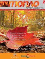 ТОПЛОТЕХНИКА-ЗА-БИТА-2011-БР-2