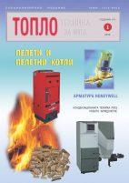 Magazine BH 2002 BR